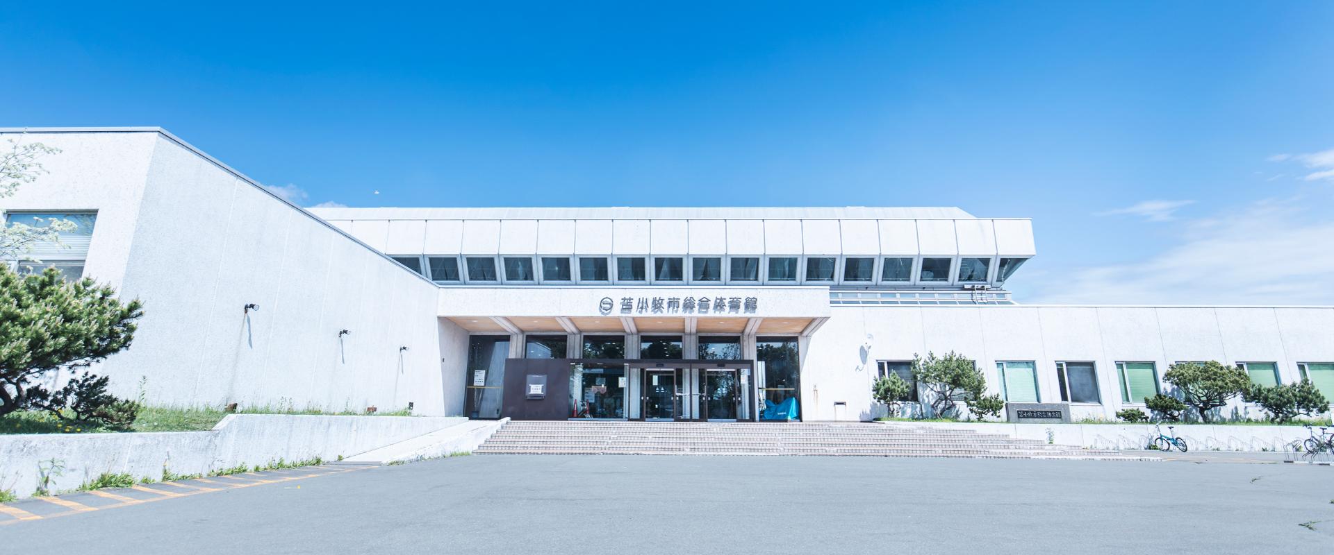 苫小牧市総合体育館